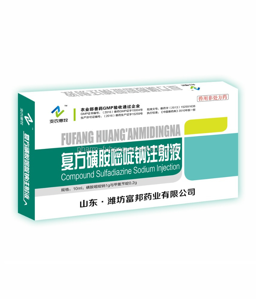 Compound Sulfadiazine Sodium Injection veterinary medicine for pig cattle camel dog