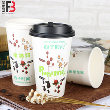 Promotional 16oz single wall paper cup 1 PE coffee cup
