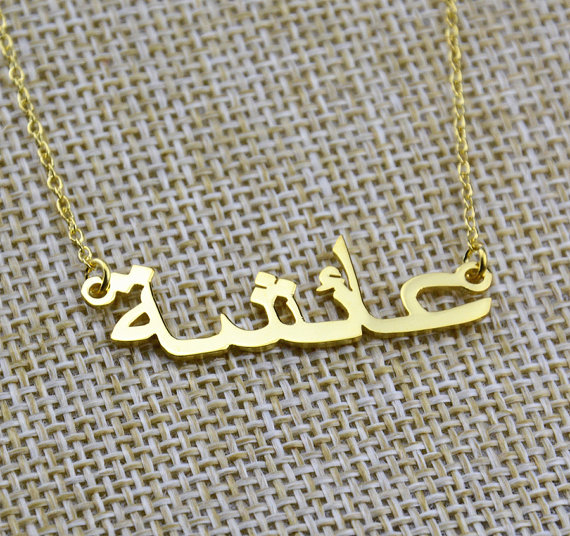 wholesale fashion jewelry necklace custom alloy gold arabic names for girls photo
