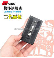 JY0506 quick release plate