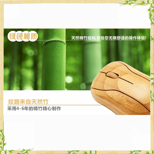 Hot sale unique bamboo wooden laptop 2.4g wireless optical mouse