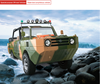 special-purpose car water-land amphibious vehicle fire command/fighter vehicle military vehicle hot sale
