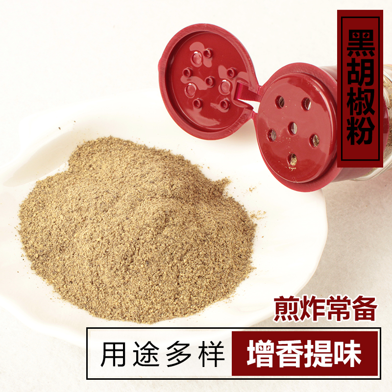 Sichuan Black Pepper Powder 50g
