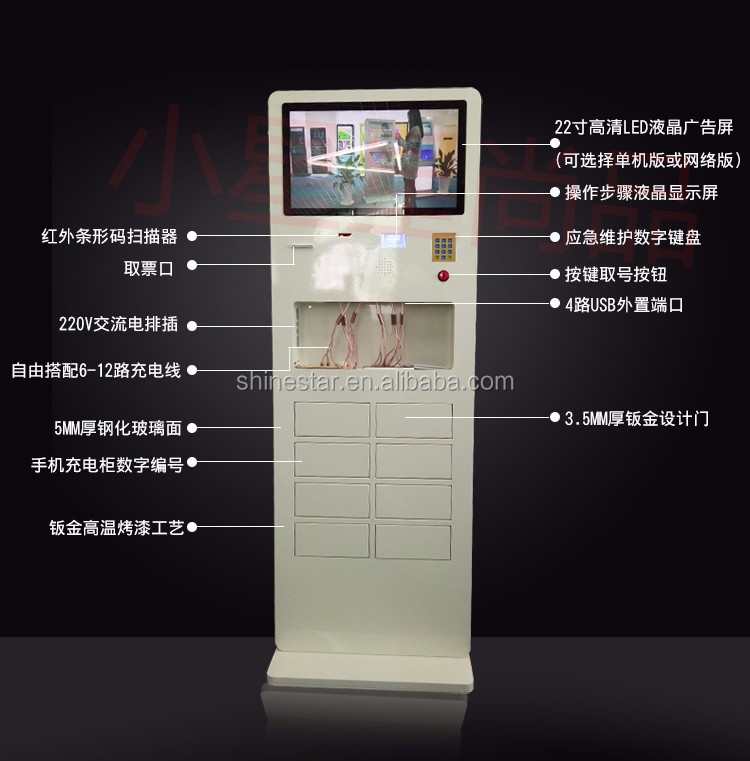 "22"" inch Floor stand phone charging station LCD poster AD kiosk"