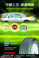 TIRE FACTORY KEND BRAND FROM YONGSHENG GROUP