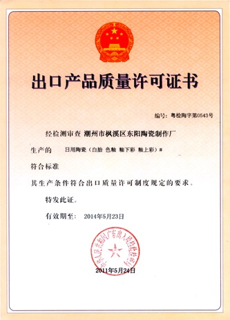 Export products quality certificate