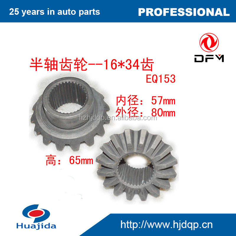 2016 hot selling 16*34 teeth drive <strong>axle</strong> shaft gear for EQ153