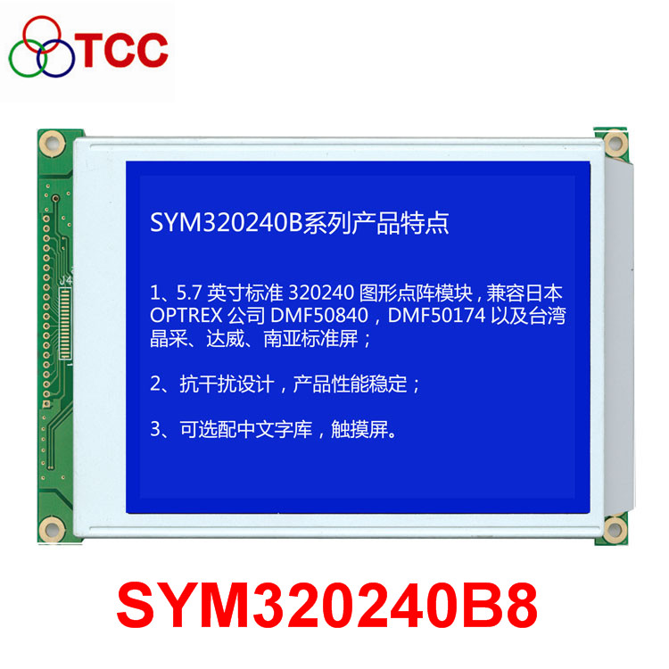 320x240 5.7 inch replacement lcd tv screen for financial instruments