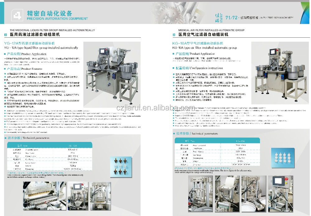Automatica medical drip chamber assembly/assembling machine(ISD9001:2000,CE, 2016 new design)