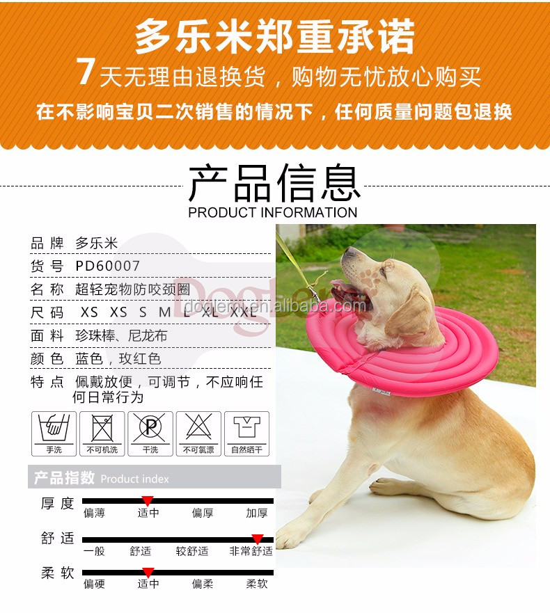 Chinese suppliers wholesale Pet Protective Recovery E-Collar soft Solid pearl cotton swabs dog collar