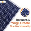 China best pv supplier Yingli A grade poly 305watt 36v solar energy panel manufacturers in china