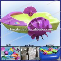 HOT!! aqua paddle boat,miniature boat for kids