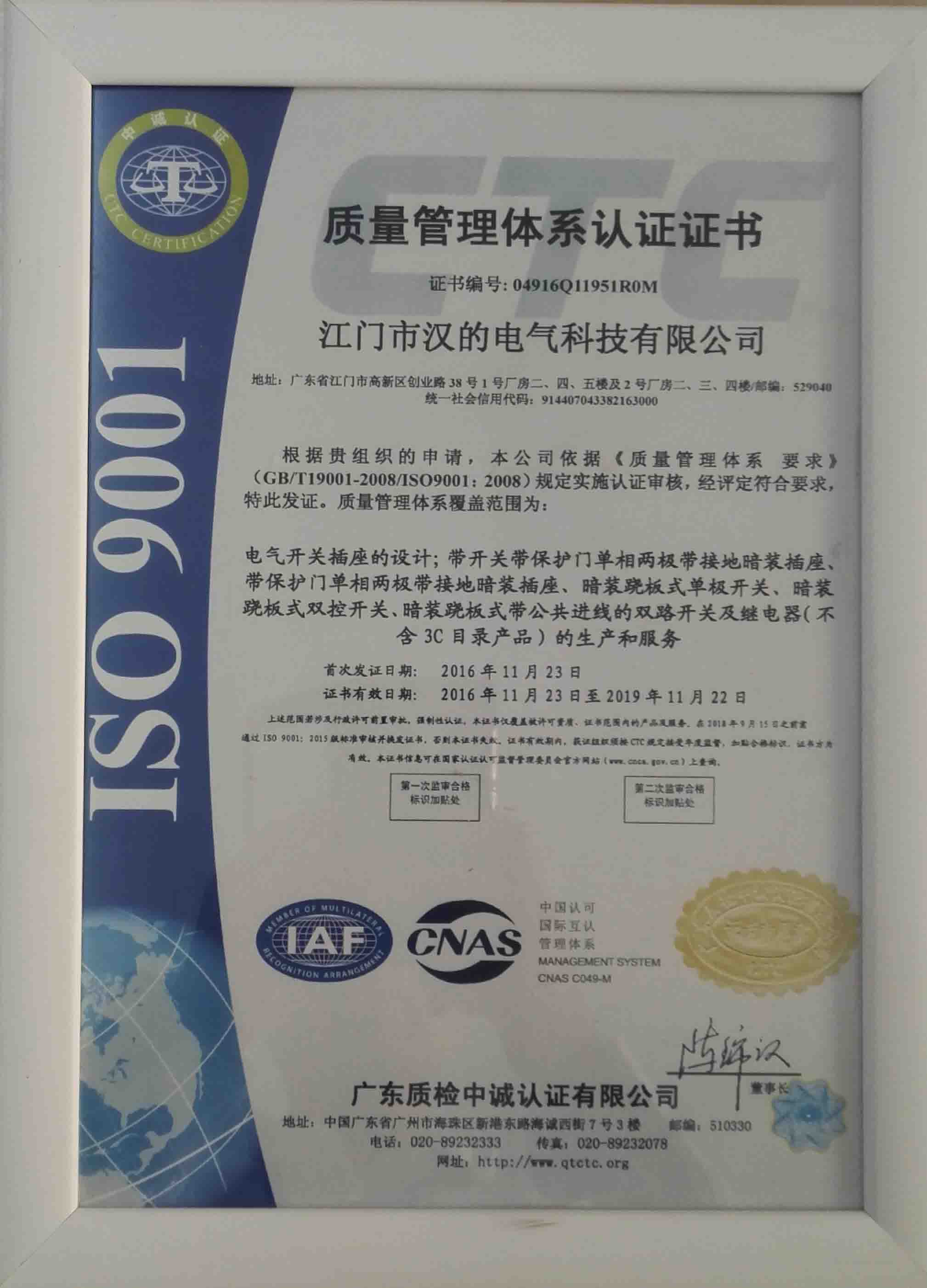 Company overview jiangmen handy electrical technology co ltd iso9001 iso9001 guangdong quality testing ctc certification 1betcityfo Choice Image