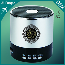 al quran mp3 player with high quatity