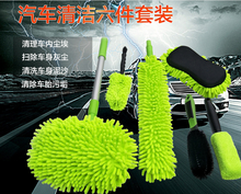 microfiber car wash cleaning sets tool kit 6pcs