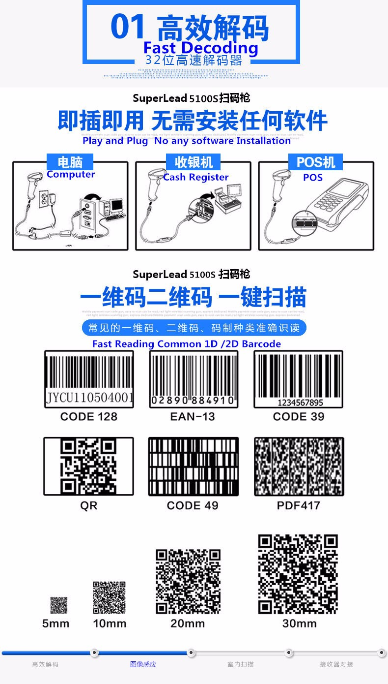 Superlead 5100S Supermarket POS QR Code Scanner 2D USB/RS232 Barcode Scanner High Quality