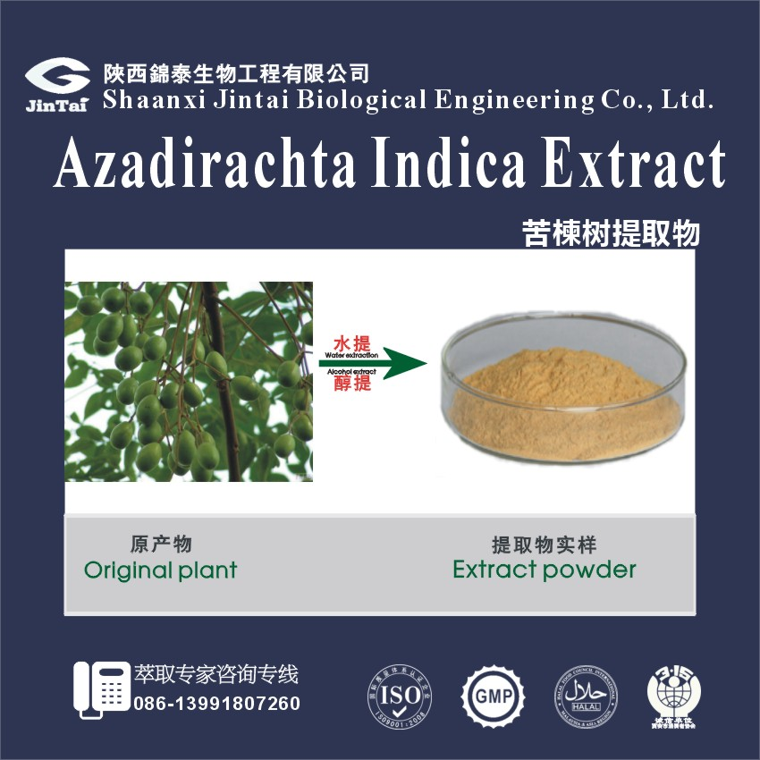 factory supply 10:1 20:1 Neem Leaf Extract