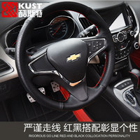 KUST Soft Car Steering Wheel Cover Leather Multi-color Anti-slip Wheel for Chevrolet for Cruze Wholesales Suppliers from China