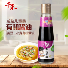 Kids no msg organic soy sauce with naturally brewed
