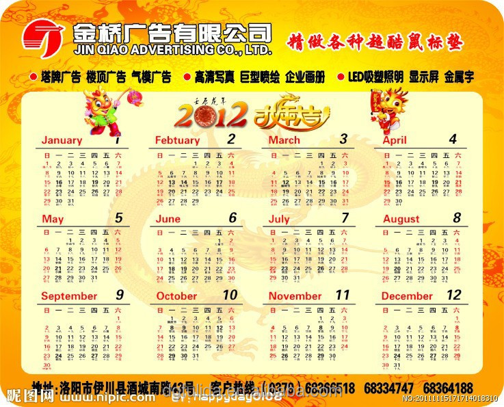 Promotional PVC with natural rubber anti slip calendar mouse pad