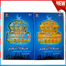 Kids Ipad Arabic Islam The Koran Language Learning Machine
