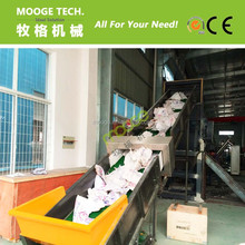 Waste plastic washing recycle Machine pp pe film washing production line