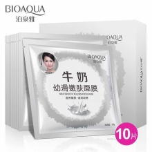 Hot sale moisturizing whitening milk smooth rejuvenation mask in china