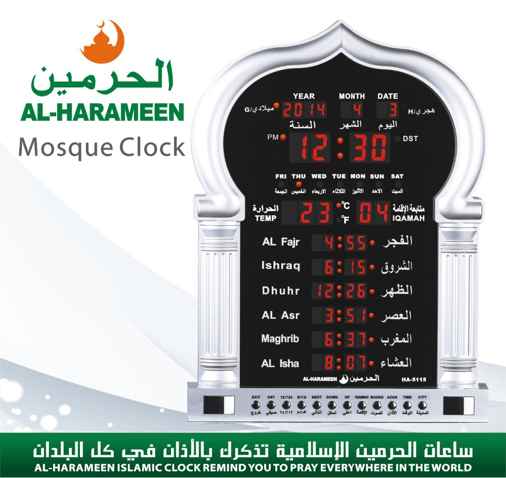 AL-HARAMEEN ISLAMIC MOSQUE CLOCK HA-5115 LED MUSLIM AZAN CLOCK