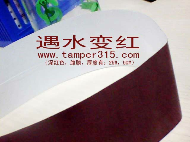 Water sensitive paper roll, water damage discolor paper