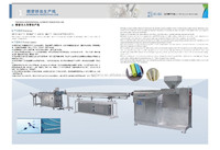 Disposable infusion tube/pipe making machine/plastic production line(ISO9001:2000,CE, 2015 new design)