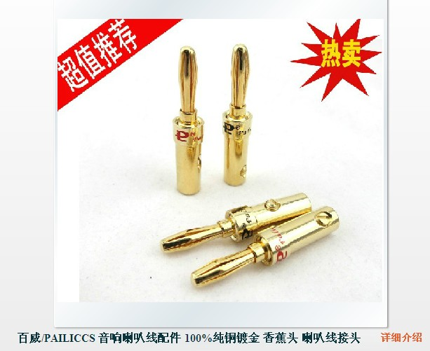 Free shipping! New banana plug / banana jack Q-906 speaker cable plug audio connector / oxygen-free copper speaker wire.