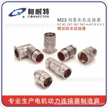 M23 12 pin IP67/IP68 servo motor encoder connector metal cable waterproof male/female connector
