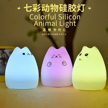 Silicone soft baby light night indoor led night light for kids