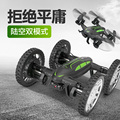 2 in 1,2.4G Multi-Functional RC Toys,3D Flip Roll RC Quadcopter & 4WD Stunt High Speed Racing Car