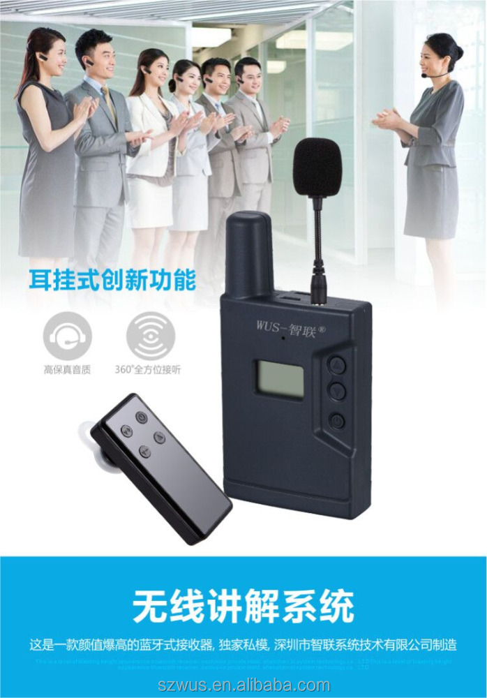 ZLWUS2408 2017 Professional Radio Communication Equipment Wireless Audio System Tour Guide