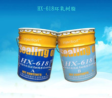 Epoxy grouting material HX-618