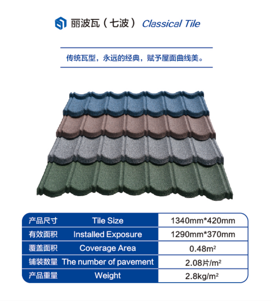 classical type stone coated metal roof tile