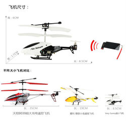 2013 newest and popular 3.5CH Mini Iphone RC Helicopter Android RC helicopter hot selling wallet case for iphone 5