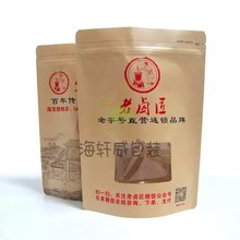 custom printing natural kraft paper standing pouch for food