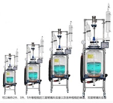 30L Pilot Test Jacketed Chemical Stirred Heating Glass Reactor