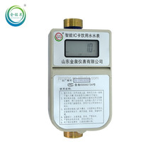 Smart IC Card Stepped Tariff Prepaid Water Meter