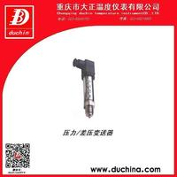 Diffusion silicon pressure transmitter with good quality