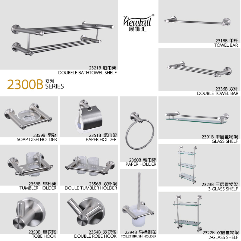 2300B series whole set stainless steel bathroom accessory