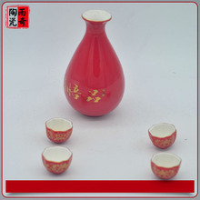 2016 Red Bottle A set of ceramic wine Bottle