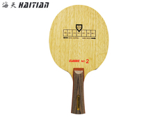 Limba surface pure wood good control table tennis blade ittf match training good quality for player ping pong paddle bat