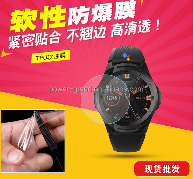 Super clear anti-explosion Soft TPU Screen protector film for TicWatch S2