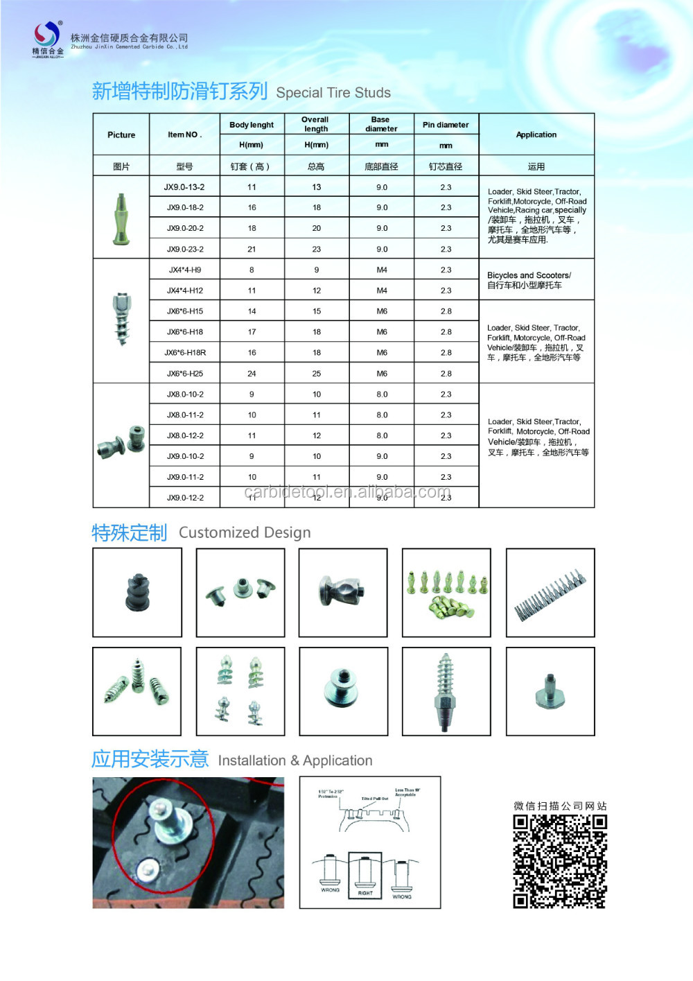 Factory Direct Studs Gun For All Screw Tire Studs