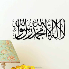 Syene 3d vinilos decorativos infantiles islamic and arabic wall stickers wall decal decor adhesivos decorativos vinyl wallpaper