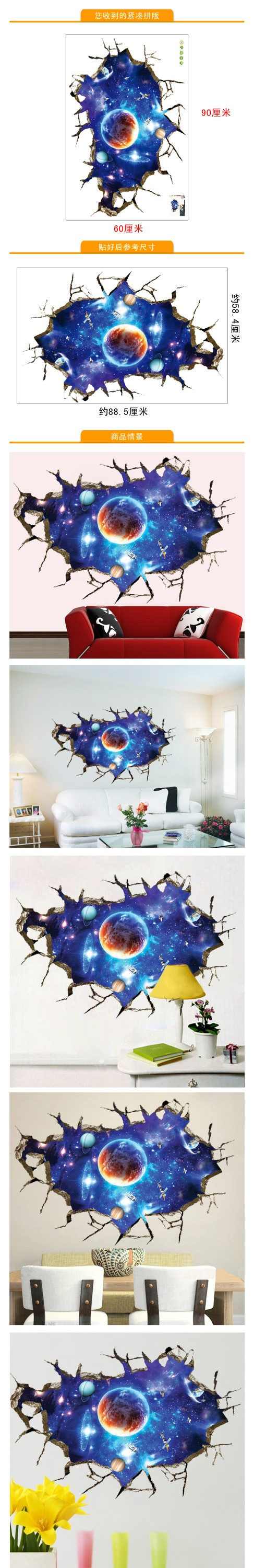 ALFOREVER the gorgeous starry sky 3D broken window wall decals