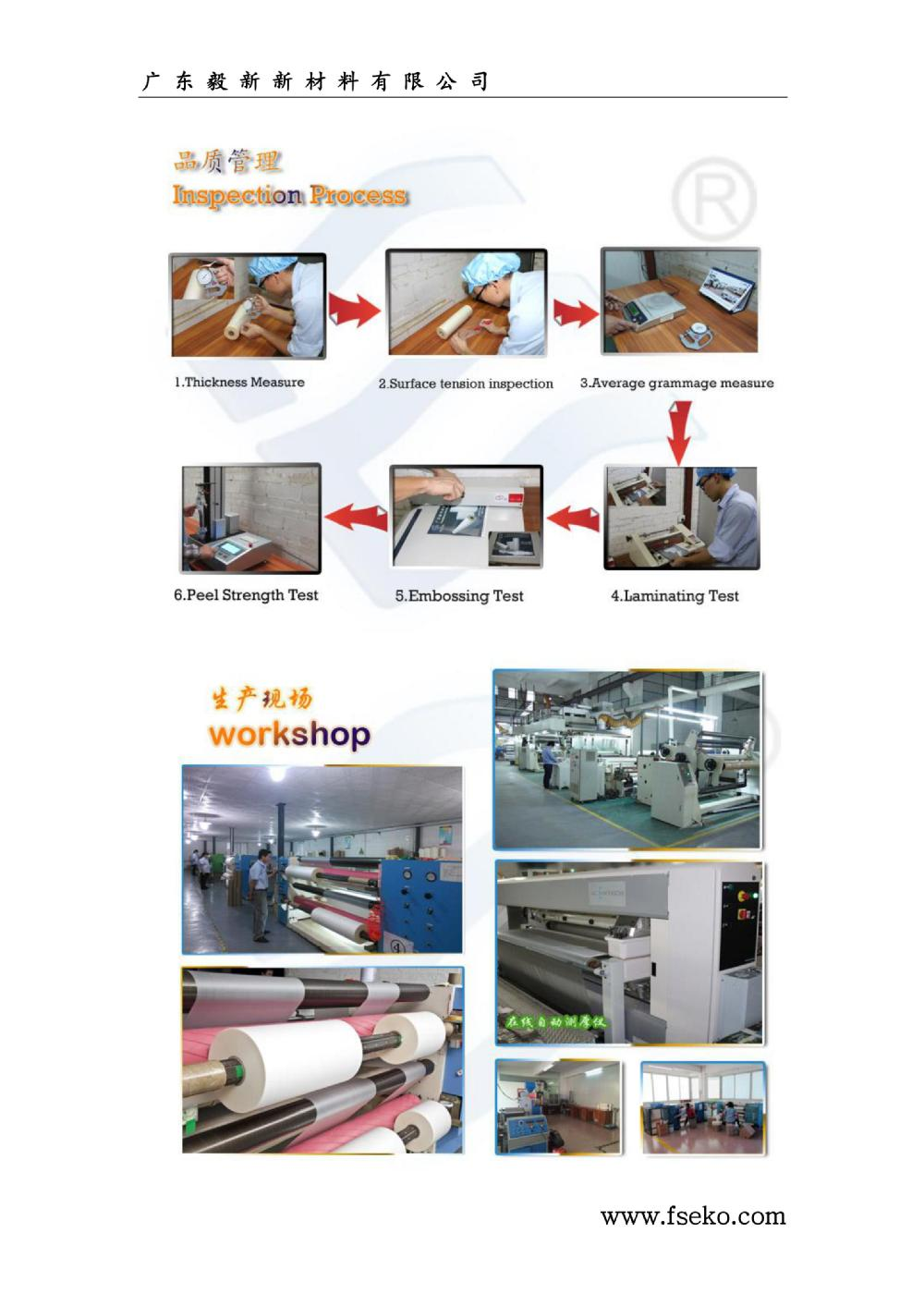 Bopp/PET thermal laminating film